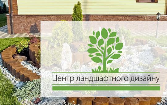 Центр ландшафтного дизайну