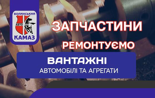 Волинський автоцентр КамАЗ – компанія з продажу запчастин до вантажної автотехніки