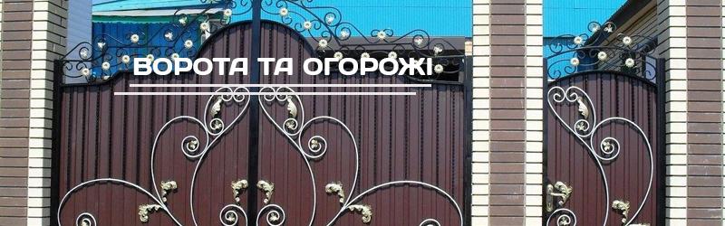 ворота огорожі Луцьк