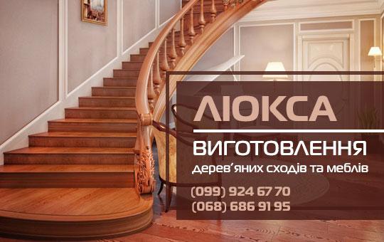 Виготовлення дерев'яних сходів та меблів –  Ліокса